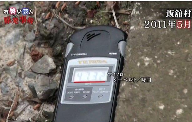 線量計を裸で地面に直置きとかこんなの放送して大丈夫なの? 製作者は突っ込まれるだけだし、これを間違っ…