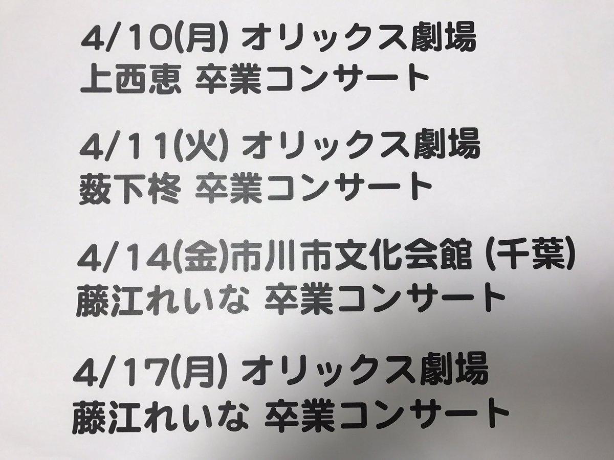 4月11日(火)オリックス劇場 私の卒業コンサートが行わられることが発表されました😭✨  卒業コンサ…