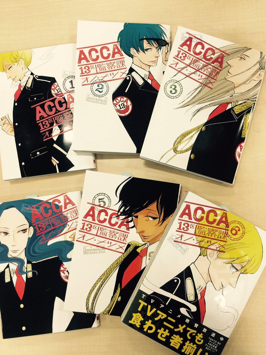 【TVアニメ放送中】「ACCA13区監察課」コミックス全巻重版出来です!! アニメから知った皆様にも…