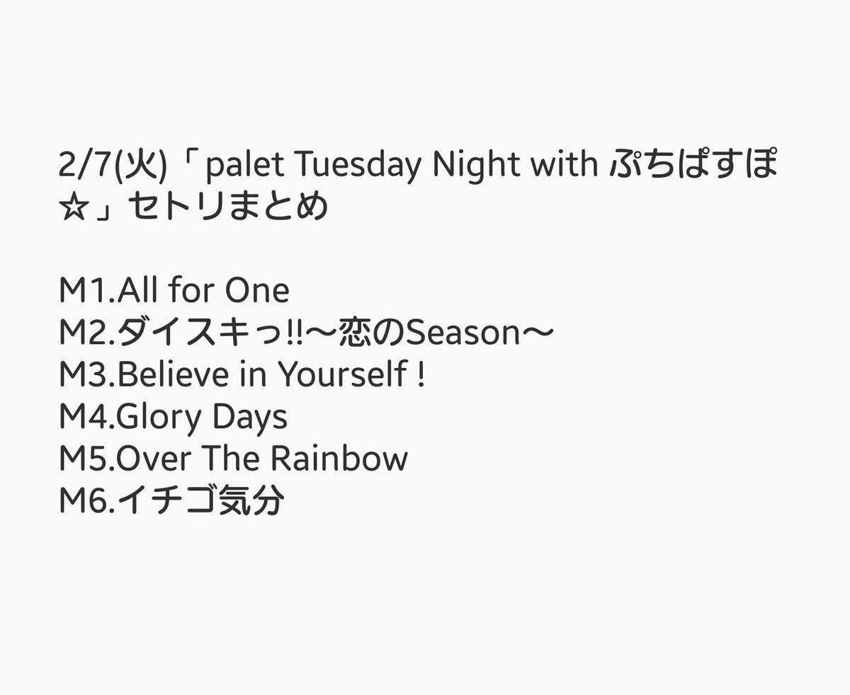 本日は 「 palet Tuesday Night with ぷちぱすぽ☆」 にご来場いただき有難う…