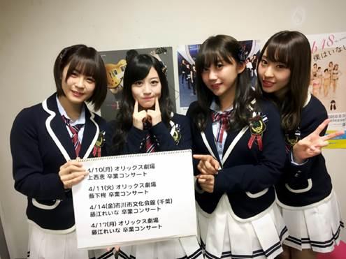 NMB48上西恵・藤江れいな・薮下柊が4月に卒コン oricon.co.jp/news/208563…