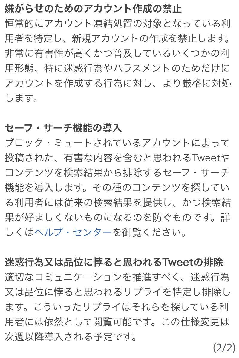 さっき発表されたTwitterの仕様変更、ザッと訳すとこんな感じかしら。 要は『嫌がらせアカウントの…