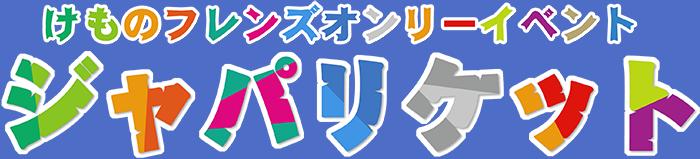 #けものフレンズ オンリーイベント「ジャパリケット」 ketto.com/jp/ 4月9日(日)大田…