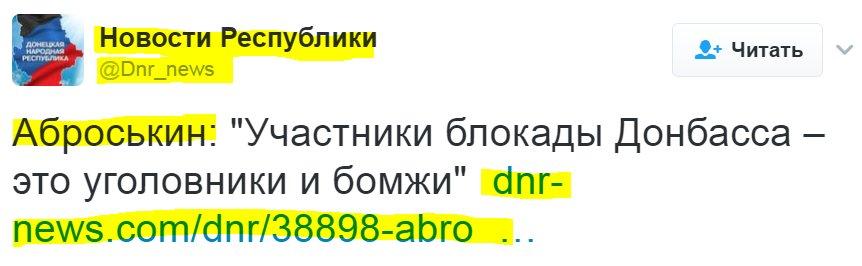 """""""Продолжение блокирования ничего, кроме экономического вреда Украине, не даст"""", - нардеп БПП Березенко о блокаде Донбасса - Цензор.НЕТ 9382"""