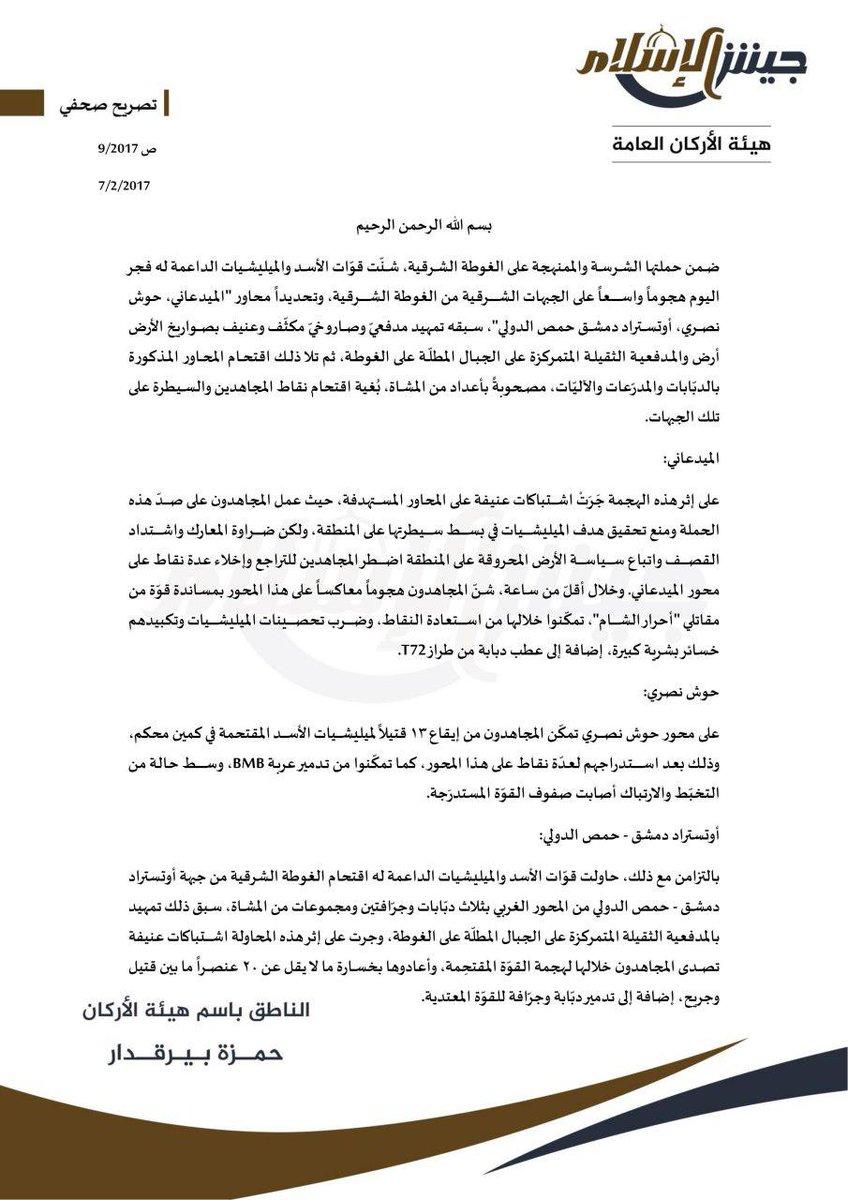 """اخر الاخبار والمستجدات جمعة """" لامكان للقاعدة في سورية """" 3-2 - صفحة 12 C4Fr1JwWEAA2ItS"""