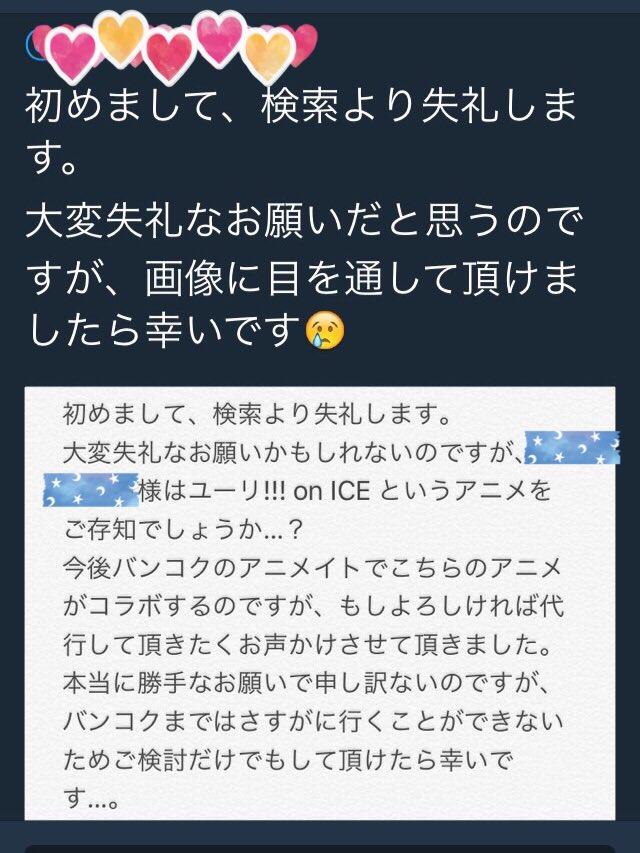 【RT希望>YOIファンの方へ】タイ限定グッズが欲しい気持ちは、日本のグッズが買えない海外在住…