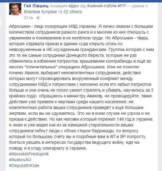 К блокаде оккупированного Донбасса присоединились 30 бойцов ВСУ, - Семенченко - Цензор.НЕТ 3539