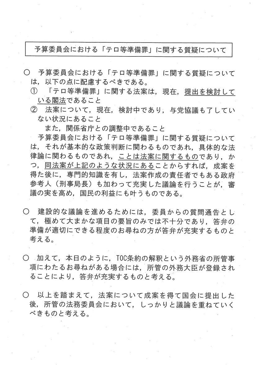 「新共謀罪」の危険(12)金田法務大臣の指示で法曹記者クラブに配布された文書は撤回された。秘書課長の…