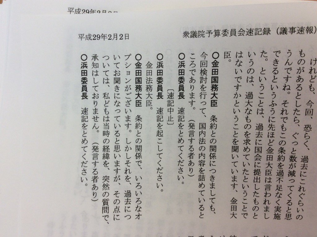 2月2日衆議院予算委員会の速記録。金田法務大臣の答弁。「過去についてお聞きになっていると思いますが、…