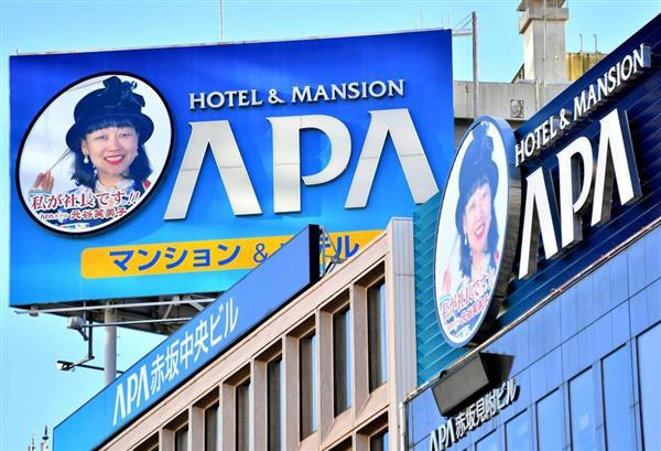 アパホテル書籍問題 ペマ・ギャルポ氏寄稿 中国の不当干渉許すな sankei.com/world/n…