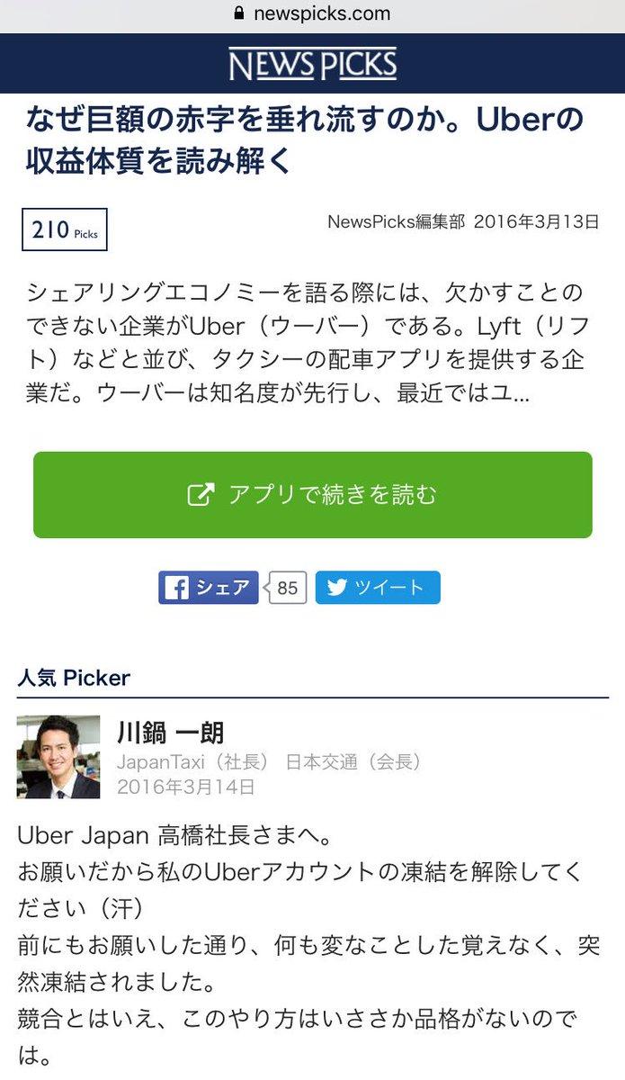 日本交通の社長、Uberに垢BANされてて笑ってしまった