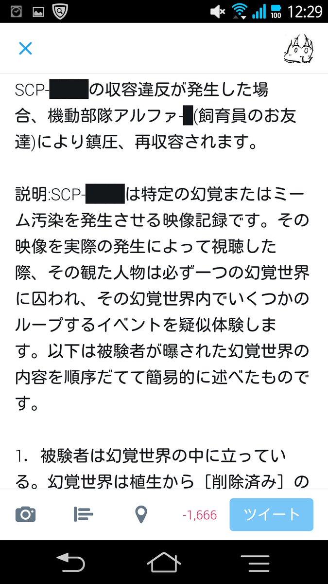 SCP-████ 「けものはともだち」 1/3
