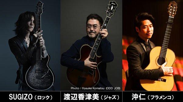 【SUGIZO(LUNA SEA、X JAPAN)】異ジャンルのギタリストと共に、一夜限りのスペシャ…