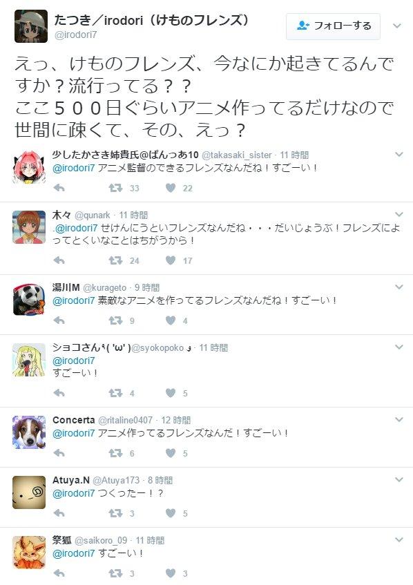 けものフレンズのアニメ監督、自らが偶然召喚してしまった異形に飲み込まれる人みたいになってる。 https://t.co/ruwz3w3Cp6