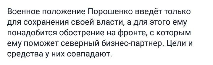 Если вводить военное положение - то на территории всей Украины, - Парубий - Цензор.НЕТ 2504