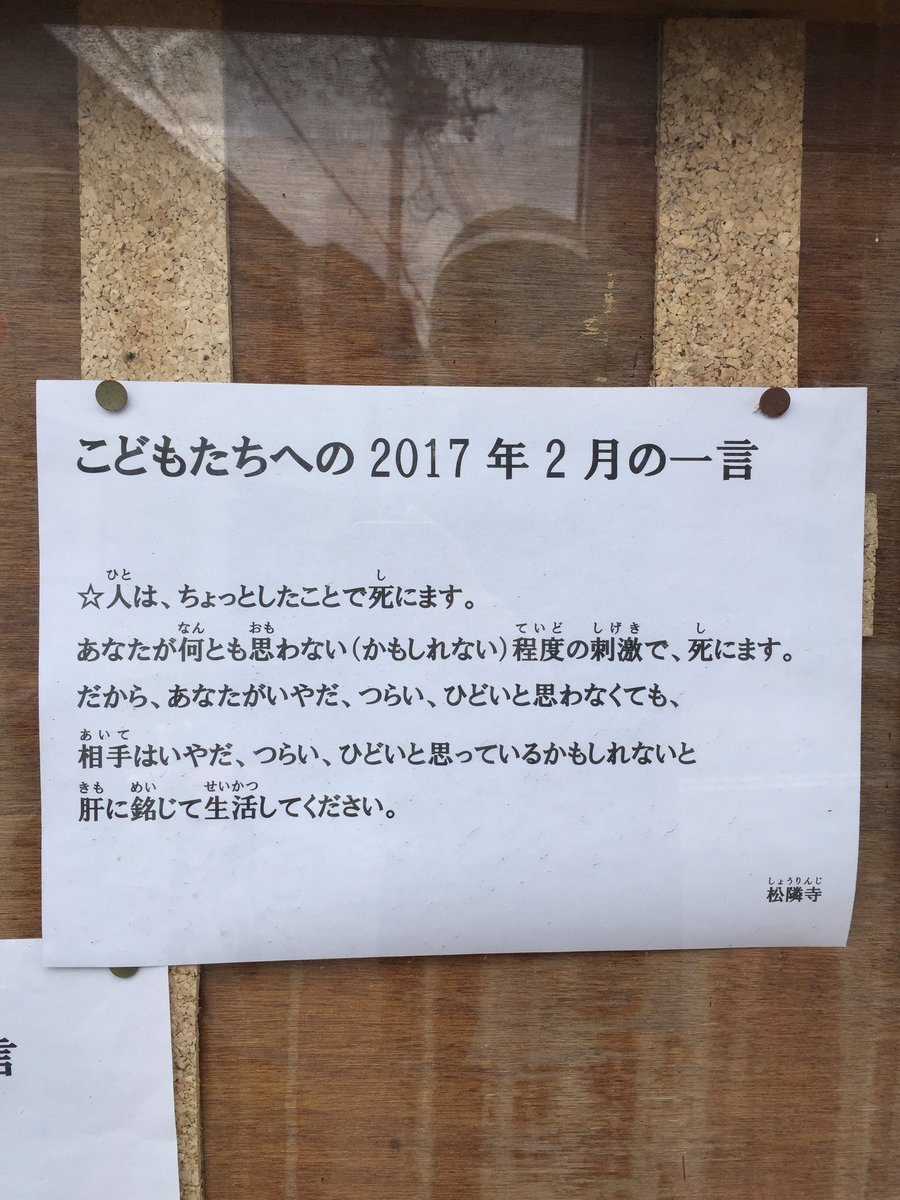 兵庫区湊川町松隣寺。2017年2月のメッセージ。