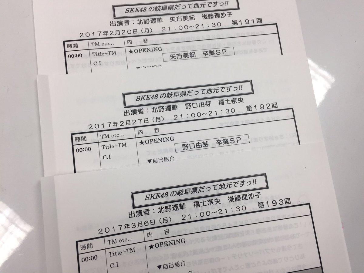 今日はぎふチャン 「SKE48の岐阜県だって地元ですっ!」 の収録に行ってました🎙✨  今回の収録メ…