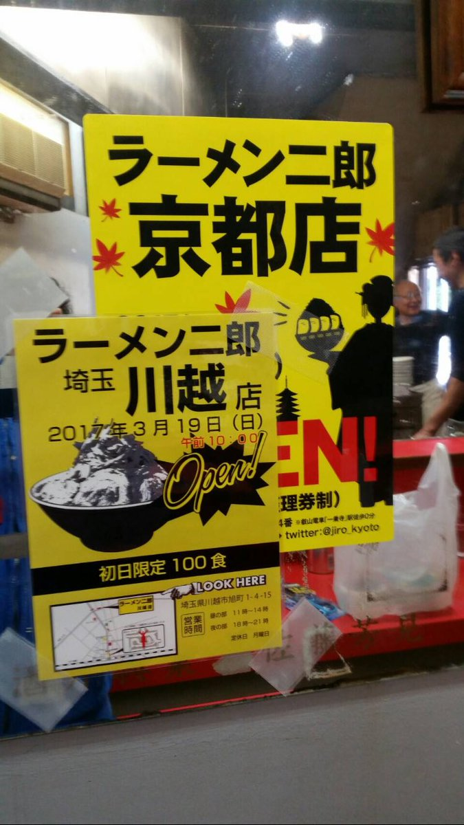 川越店の開店も告知されました! ってポスター貼るとこ、おかしくないですか⁈(笑)