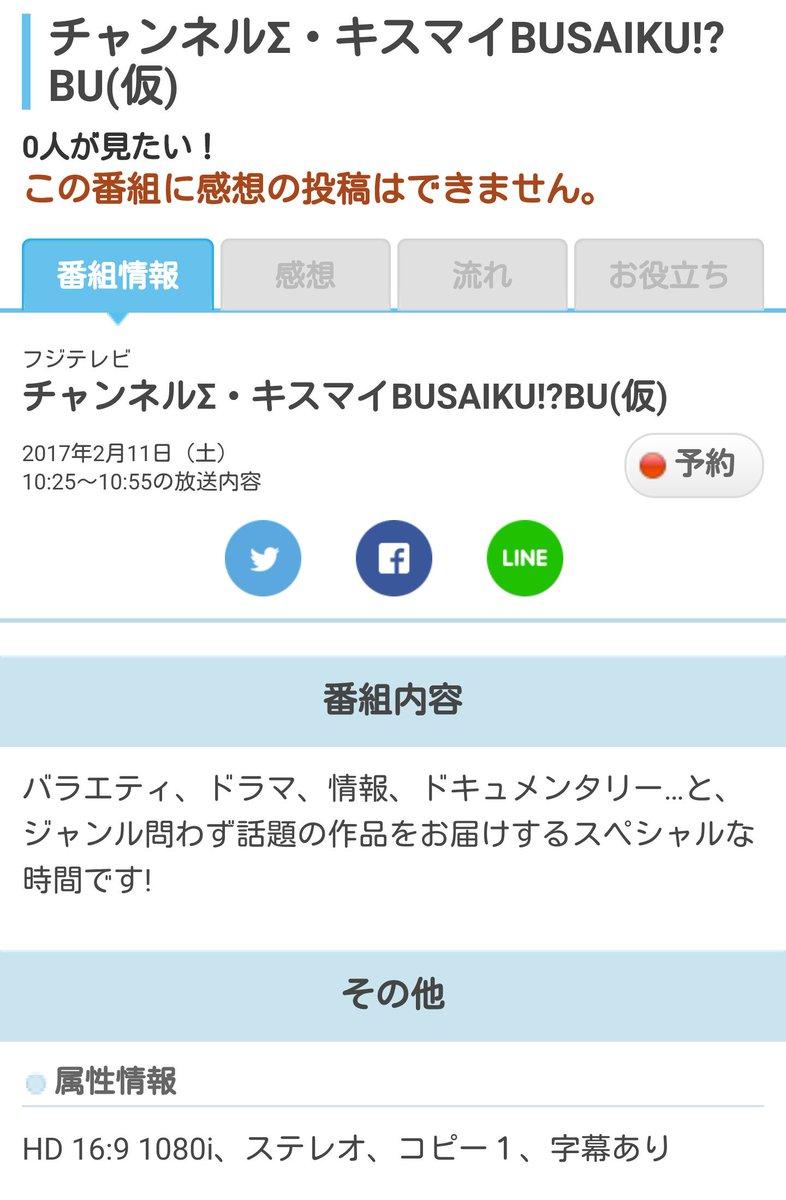 2/11(土)10:25~10:55放送 フジテレビ『チャンネルΣ・キスマイBUSAIKU!?BU(…