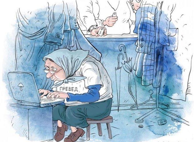 Прикольные картинки про бабушек старушек