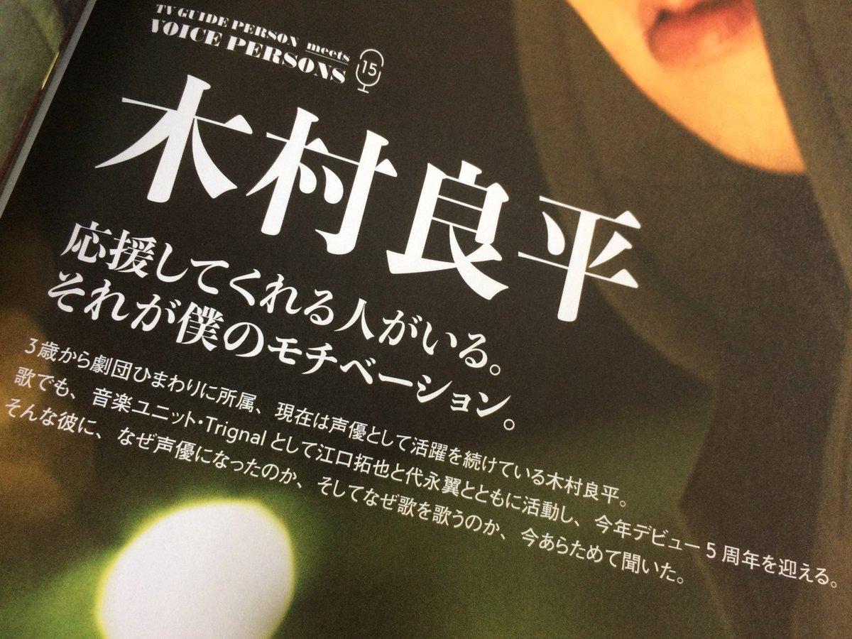 【「TVガイドPERSON VOL.54」2/9発売】「劇場版 黒子のバスケLAST GAME」など…