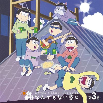 おそ松さん かくれエピソードドラマCD「松野家のなんでもない感じ」 第3巻(4月26日発売)のジャケ…
