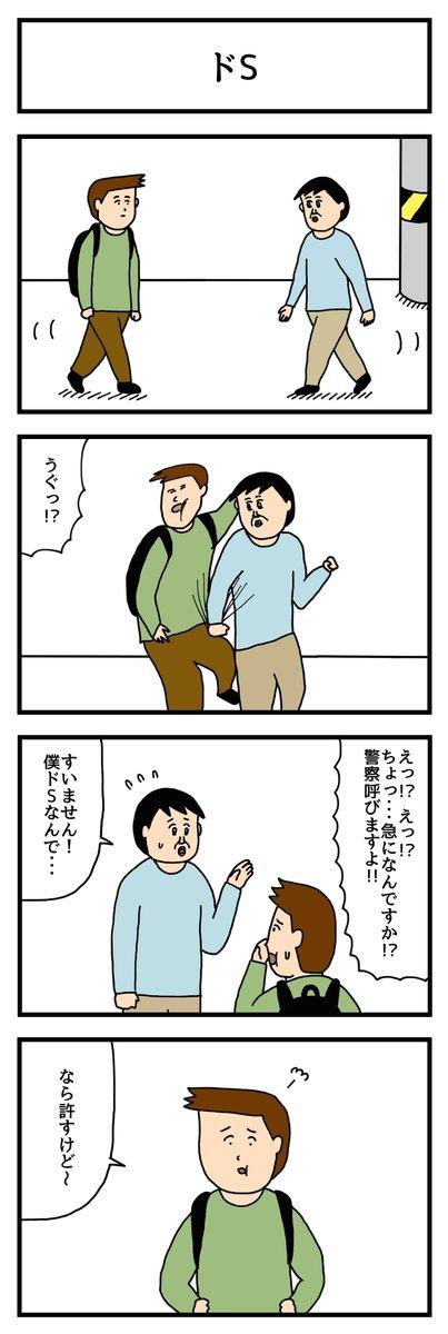 ドS comicawa.com/TitleDetail/00…