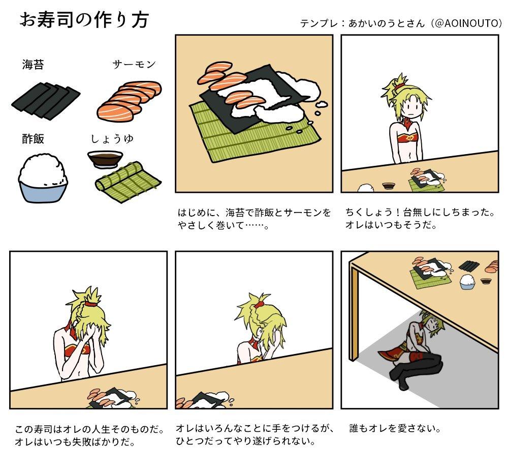 父上にお寿司をつくるモーさんを描いてたらめちゃくちゃ心が痛くなったので急遽二枚目をつくった。