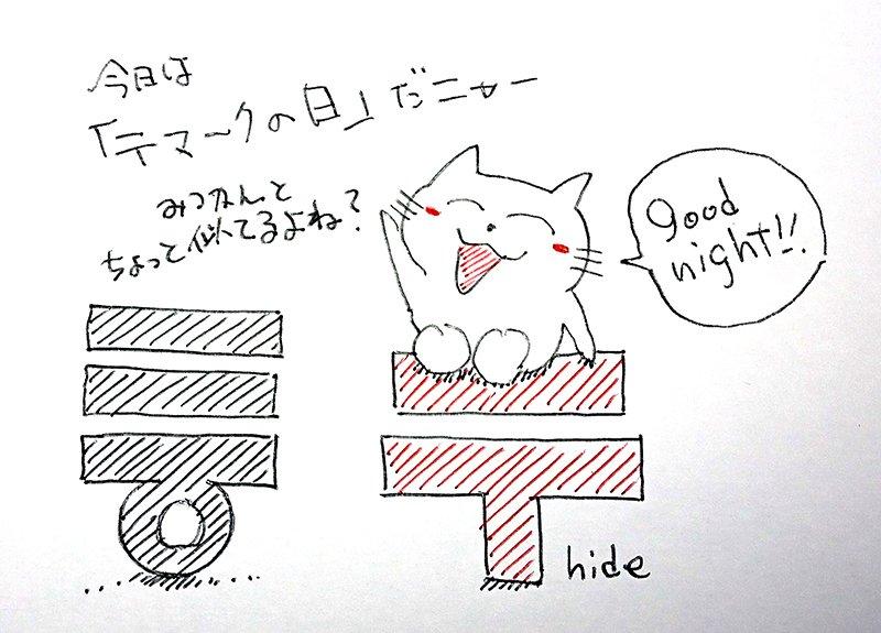 郵便マーク hashtag on Twitter