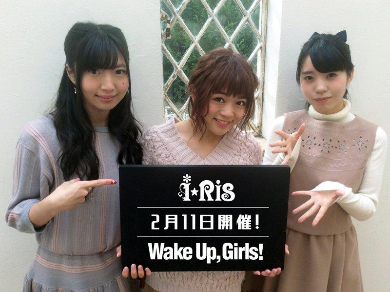 【i☆Ris&Wake Up,Girls! バレンタインLIVE!! 2017】 昨日からオフショッ…
