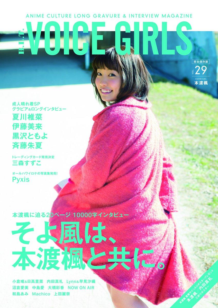 【「VOICE GIRLS Vol.29」2/13発売】 表紙を初解禁!  本渡楓 小倉唯&日高里菜…