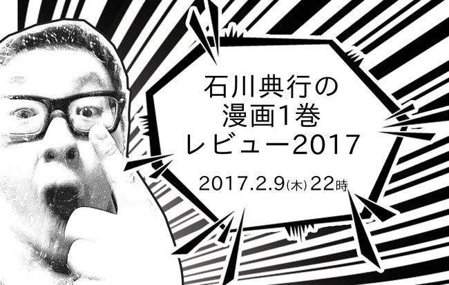 【告知】 2/9(木曜)22時〜  石川典行の漫画1巻レビュー twitcasting.tv/icc…