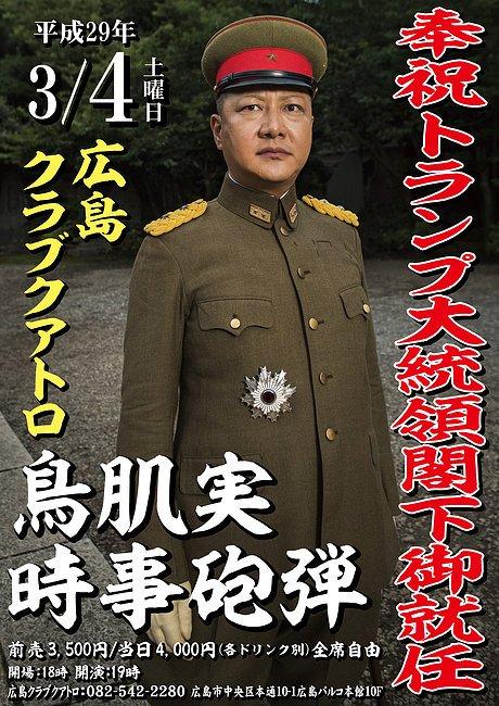 これを比べると、狂気に駆られた青年将校が普通の陸軍軍人になってしまった、という感じが本当にしますね。…