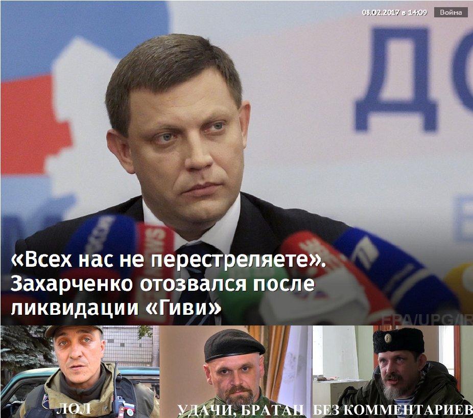 В окружении Гиви могла быть агентура, - террорист Стрелков - Цензор.НЕТ 2286