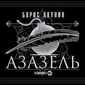 Борис акунин азазель аудиокнига