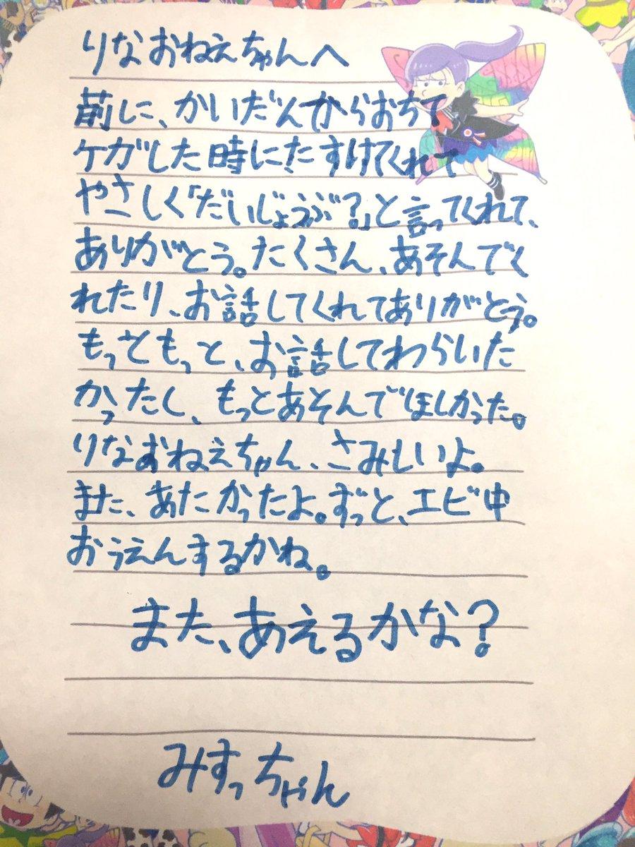 娘が、何度も何度も書き直しました。 りななん、ありがとう。 また、会えるよね? #りななん#松野莉奈…