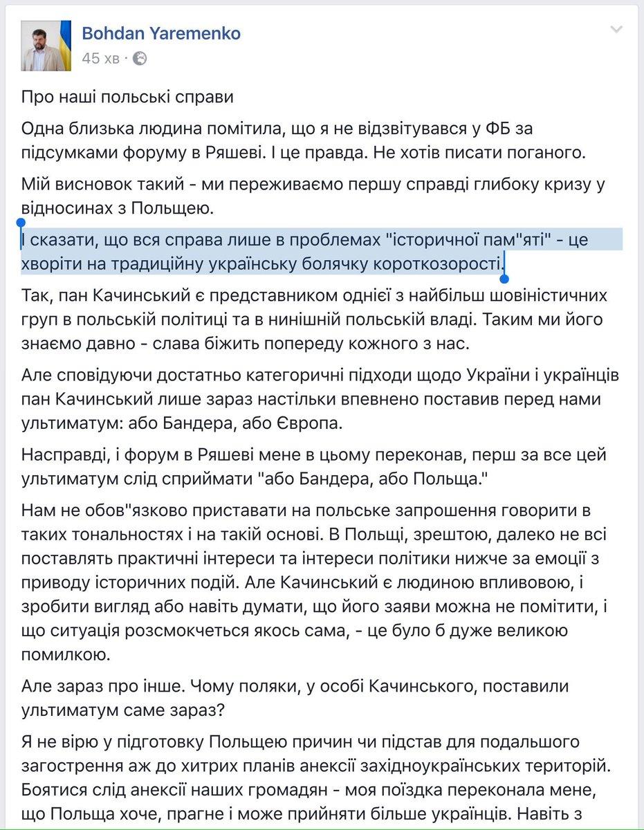 МИД Украины осудил осквернение здания генконсульства Польши во Львове: Системность актов вандализма свидетельствует о заинтересованности третьей стороны - Цензор.НЕТ 4001
