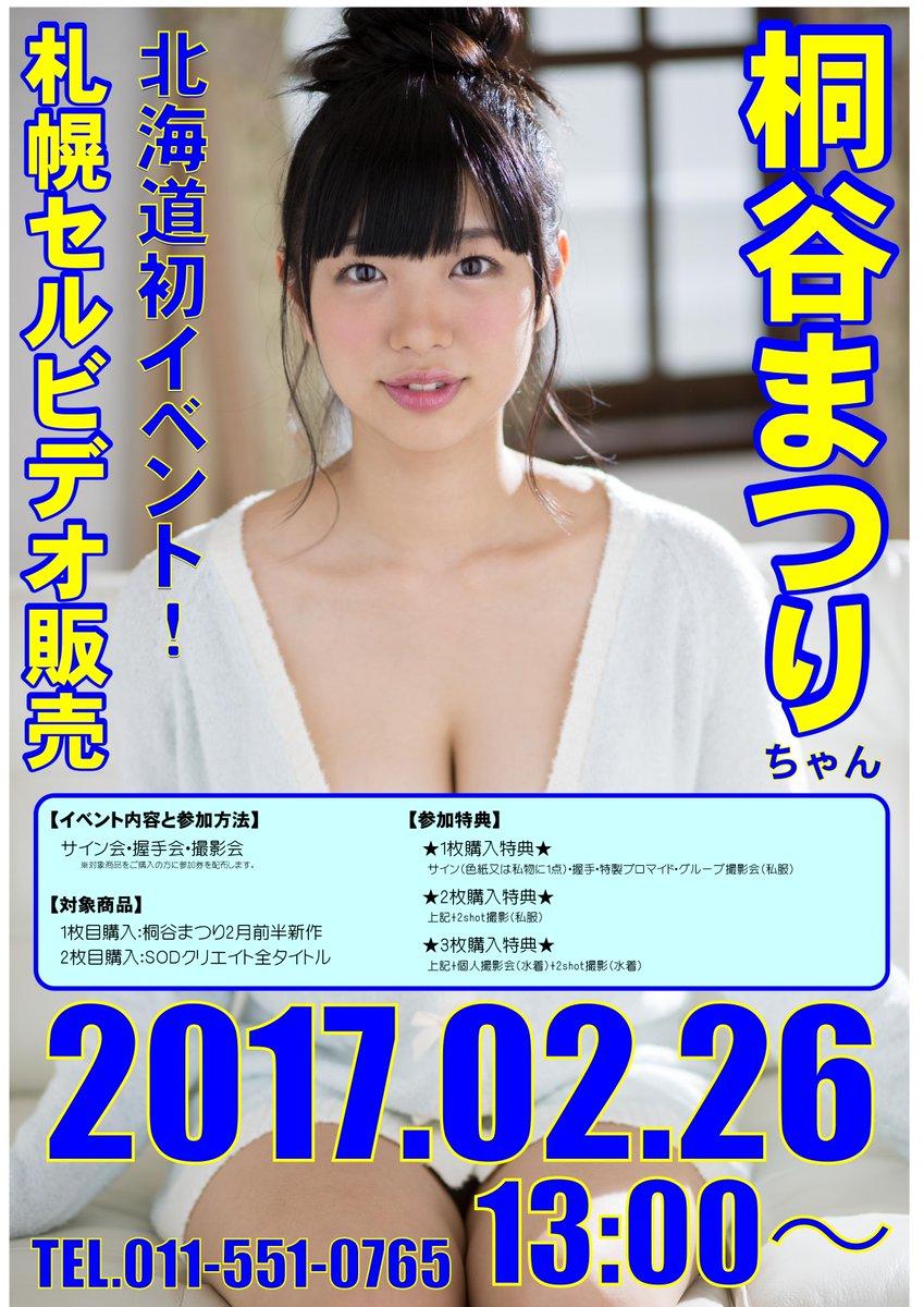 札幌セルビデオ販売