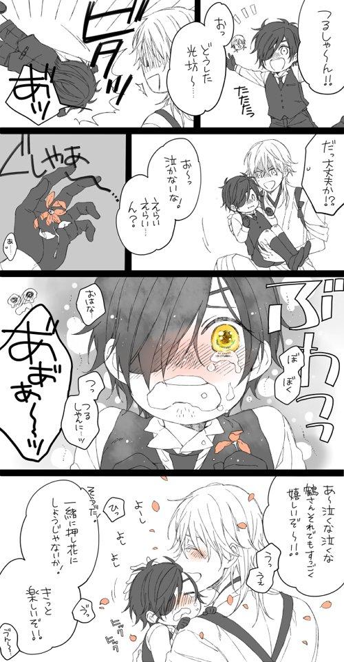 リクエスト箱から「泣いてるちっちゃい光忠くんと、抱っこしてあやしてる大きい鶴丸さん」でした。鶴さんも…