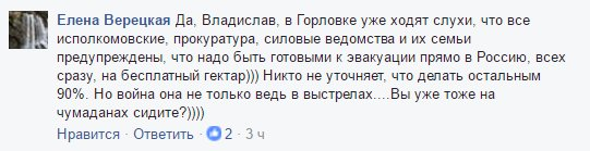 Авдеевка обстреляна из танка. Новотошковское из 152-мм артиллерии. У нас потерь нет, - пресс-центр штаба АТО - Цензор.НЕТ 7666