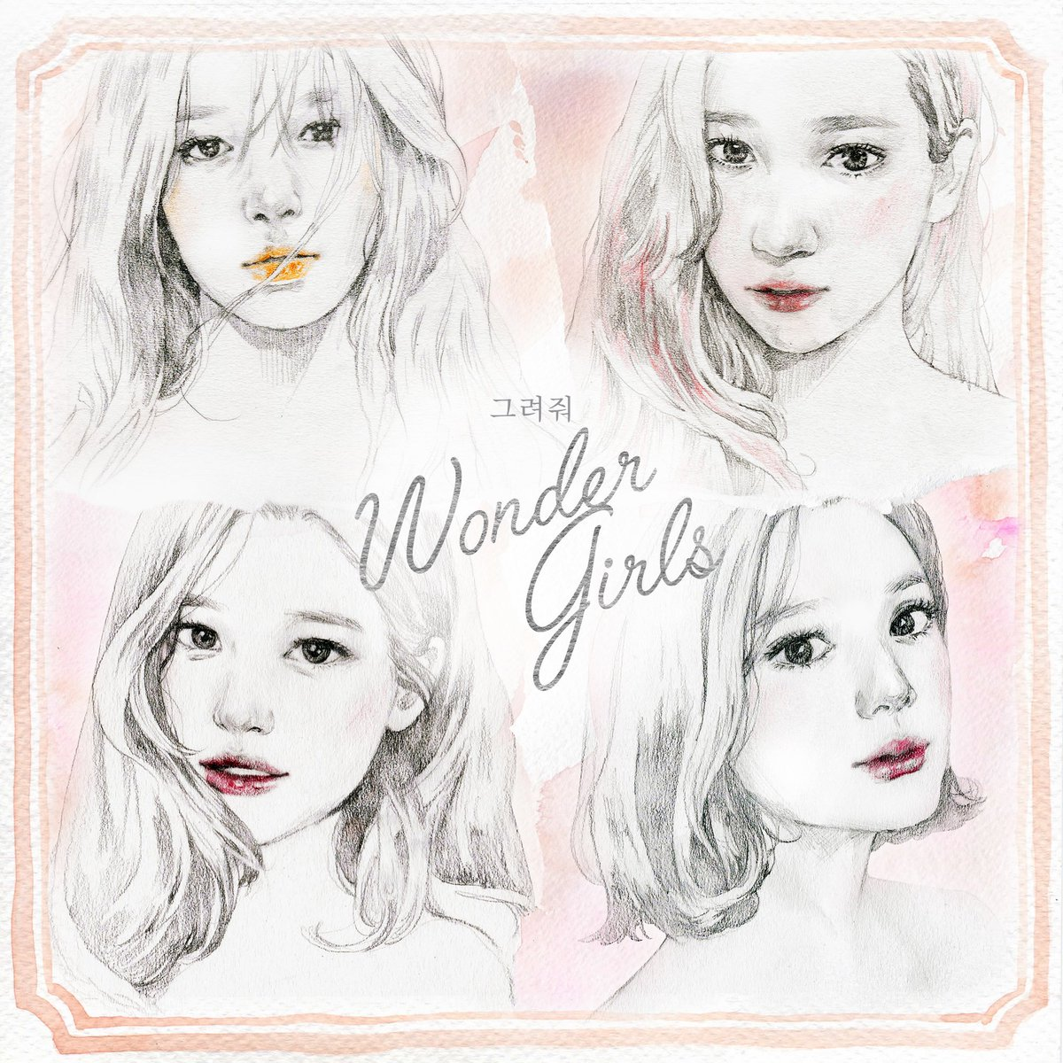 "원더걸스(Wonder Girls) ""그려줘 (DRAW ME)"" Cover Image 2017. 2. 10 0AM #원더걸스 #WonderGirls #그려줘 #DRAW_ME https://t.co/kPQuyxih12"