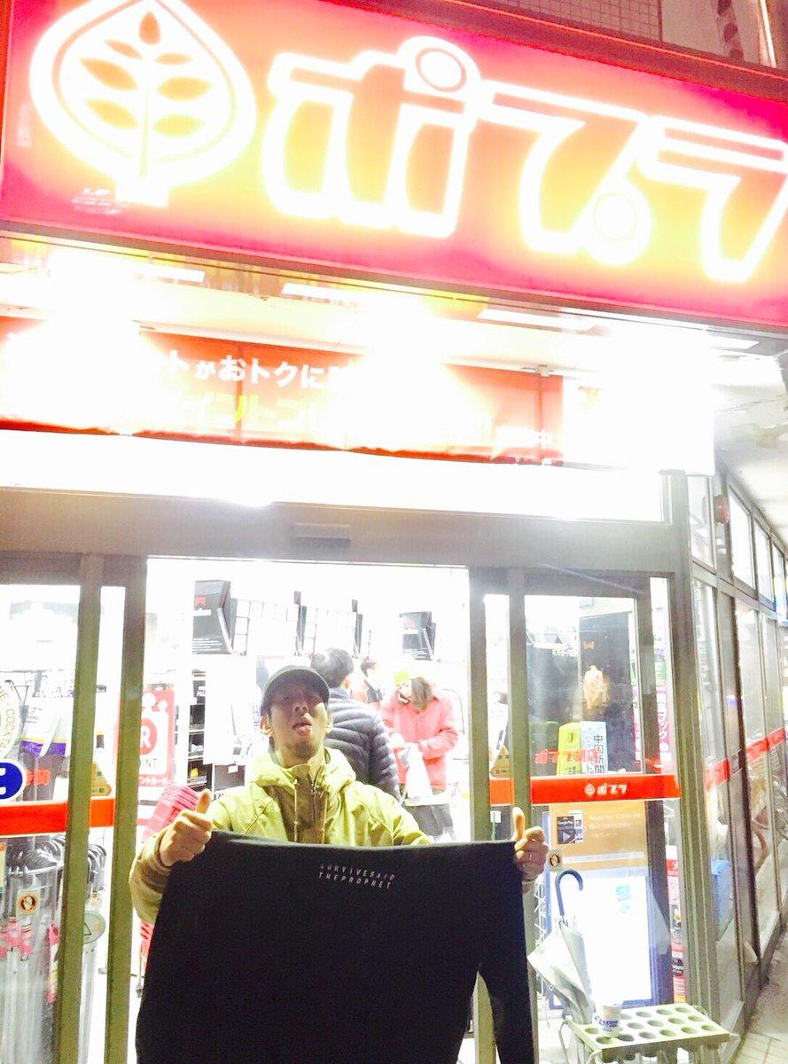 広島前乗り〜〜♪(´ε` )  でサバプロ見てきました!!  かっこいかった!!!  その後スタッフ…