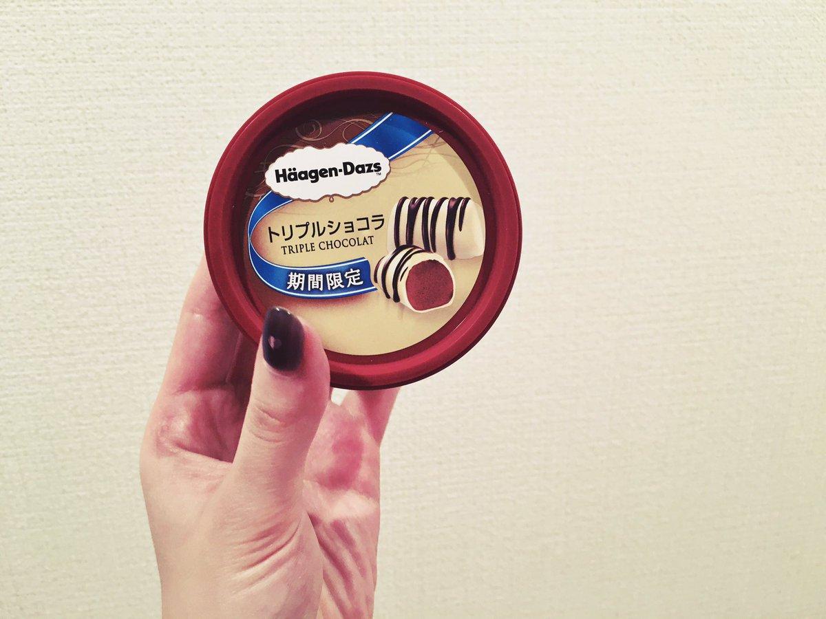 今日のスイーツ♡  ハーゲンダッツ トリプルショコラ これから食べるじょ。絶対うまい。  あ、髪色の…