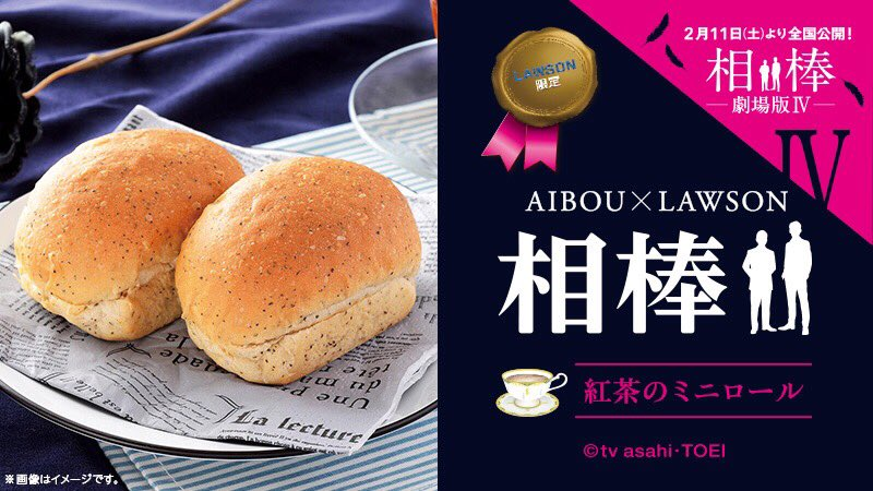 【予告】相棒劇場版IV公開記念♪LAWSON×相棒コラボ「紅茶のミニロール 2個入り」が2/14発売…