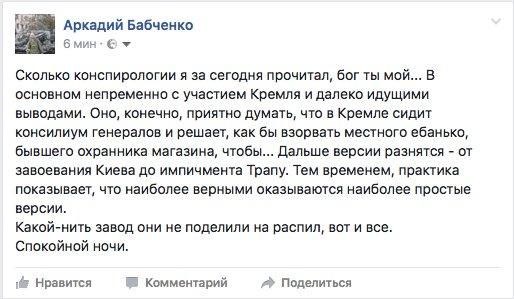 """17 главарей российских террористов на Донбассе уничтожены за два года - зачистка по примеру """"Моссада"""" - Цензор.НЕТ 2641"""