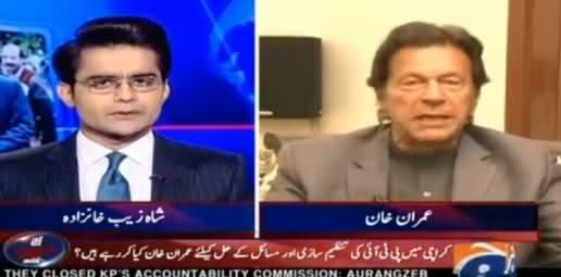 Aaj Shahzaib Khanzada Ke Saath - 8th February 2017 -  Imran Khan Exclusive thumbnail