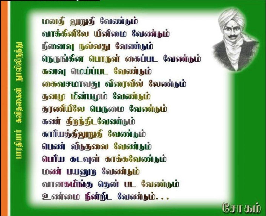 Bharathidasan Kavithaigal Epub Download
