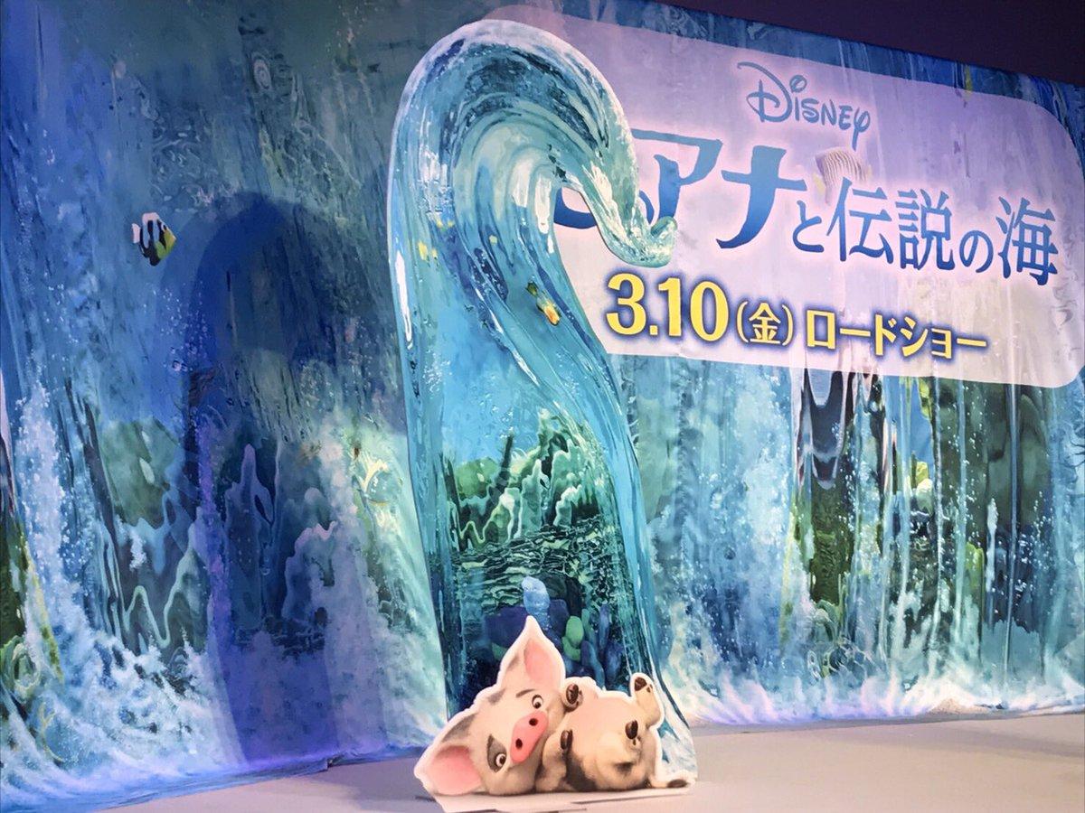 (´-`).。oO(これから『#モアナと伝説の海』来日記念イベントが始まります!海をイメージしたステ…