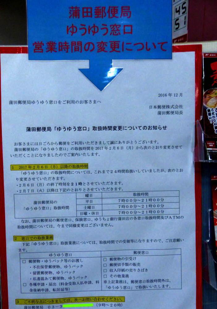 局 西 営業 時間 郵便 24時間営業の郵便局一覧【営業時間外の時はココ】