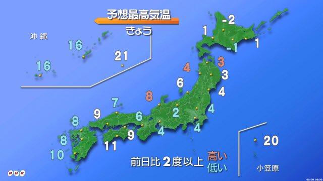 【きょうの天気】9日は低気圧が日本海と本州の南岸沿いをそれぞれ進む見込みです。九州から関東にかけては…